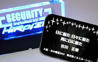 大阪府東大阪市の電子回路の設計やLEDディスプレイやアクリルキーホルダーやキャラクターグッズのワイケーイー株式会社のLED表示看板