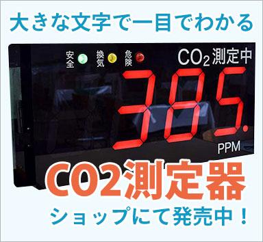 CO2測定器 二酸化炭素測定器 CO2センサー発売中