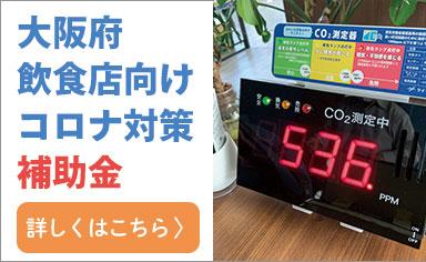 大阪府飲食店向け大阪府飲食店等感染症対策備品設置支援金