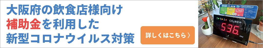 大阪府の飲食店様向け 補助金を利用した 新型コロナウイルス対策