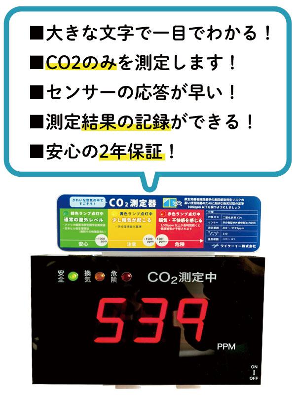 ■大きな文字で一目でわかる! ■CO2のみを測定します! ■センサーの応答が早い! ■測定結果の記録ができる! ■安心の2年保証!