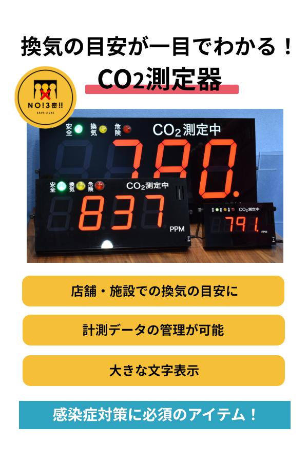 CO2測定器 二酸化炭素測定器